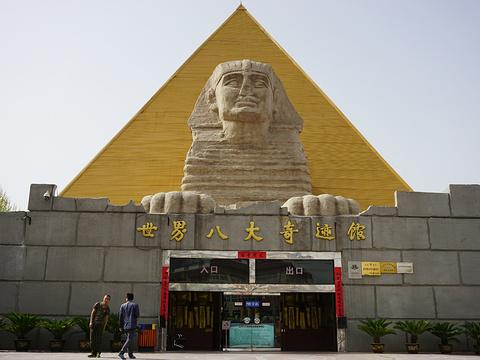 世界八大奇迹馆旅游景点图片