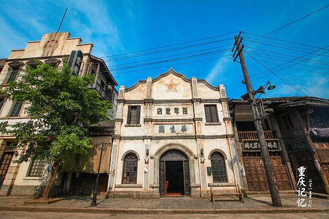 两江国际影视城(民国街)的图片