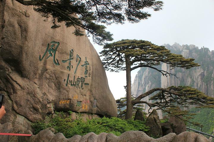 """""""玉屏楼的地理位置绝佳,它位于黄山最高峰莲花峰和黄山最险峰天都峰之间,对于二者的美景可以一览无余_玉屏楼""""的评论图片"""