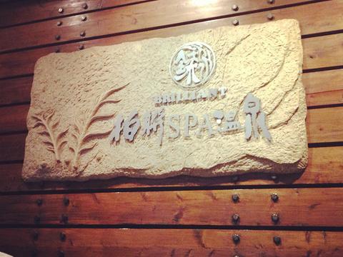 昆明柏联SPA温泉旅游景点图片