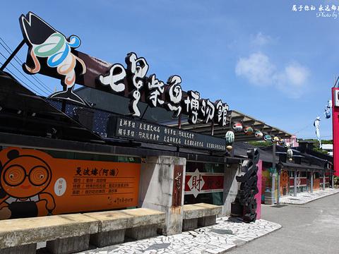 七星柴鱼博物馆旅游景点图片