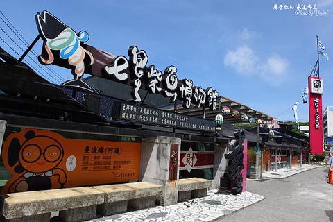 七星柴鱼博物馆的图片