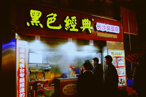 黑色经典臭豆腐(潇湘文化店)旅游景点攻略图