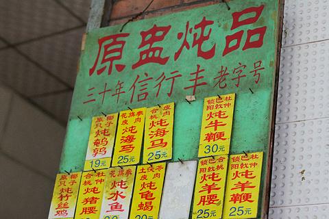 珍珍小食店