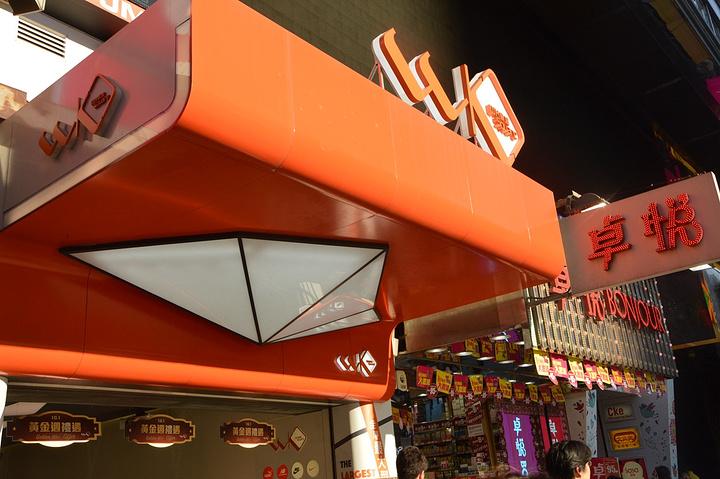 """""""...子深水埗等地,沿途有着众多购物商场,餐饮选择,酒店住宿和各类景点,称之为灵魂道路绝对是名不虚传_弥敦道""""的评论图片"""