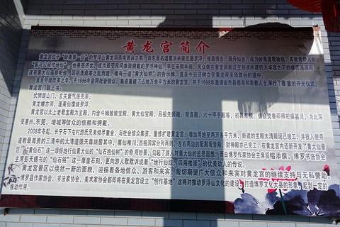 黄龙宫旅游景点攻略图