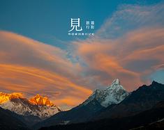 【行摄尼泊尔】高山之国的冰与火之歌