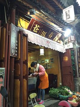 苍洱春饭店旅游景点攻略图
