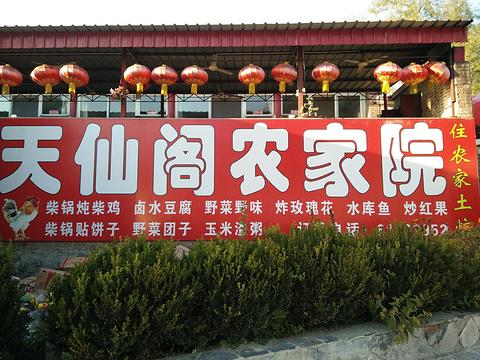 天仙阁农家院