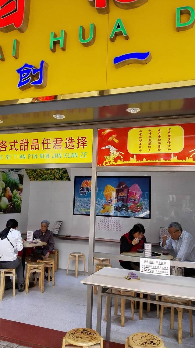广州逛吃逛吃逛吃-吃货最爱的游记