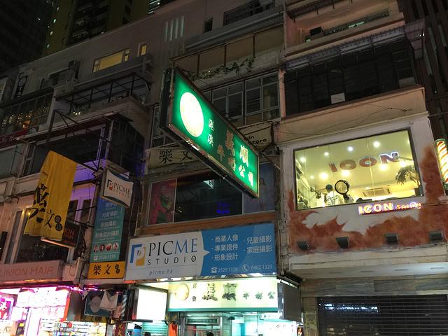 """""""全天开始购物吃喝,东荟城就很值得去买买轻奢侈的地方了。晚上铜锣湾的义顺牛奶公司,这是总店哦_东荟城名店仓""""的评论图片"""