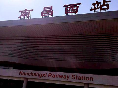南昌西站旅游景点图片