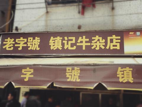 镇记牛杂店旅游景点图片
