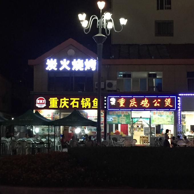 新东方重庆石锅鱼图片