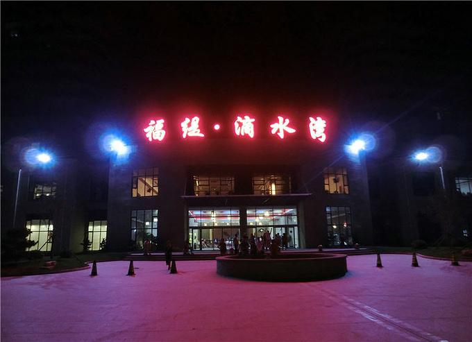 乳山福缇·滴水湾综合度假酒店图片