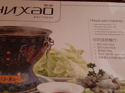 你好中餐厅旅游景点图片