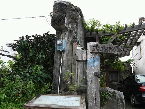 茂伯的家旅游景点图片