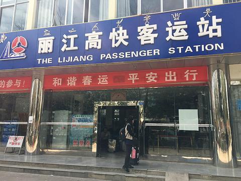 丽江高快客运站旅游景点攻略图