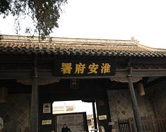 淮安古镇漫游记