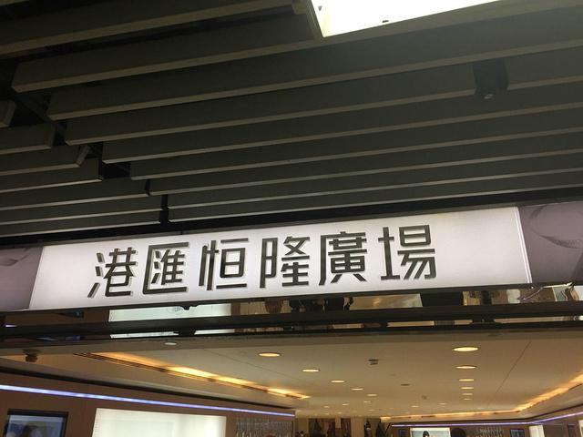 """""""我终于来到了郭敬明最爱的商场!这里竟然有一个新华书店!这边的店更多了,而且好多都在打折_上海恒隆广场""""的评论图片"""