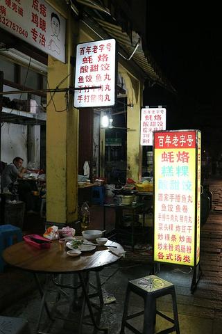 """""""古城很大,有开元寺,广济门,广济桥,还有很多吃的,住一晚刚刚好。古城各种吃的,这个不知道什么_潮州古城""""的评论图片"""