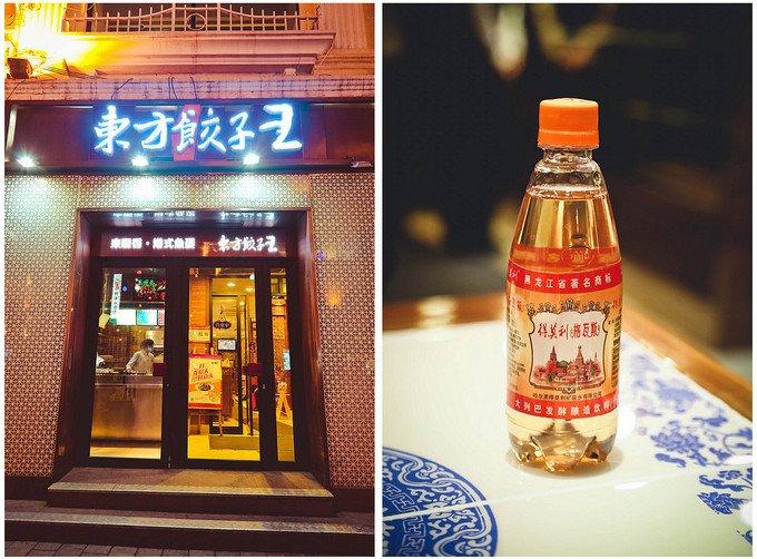 东方饺子王(中央店)图片