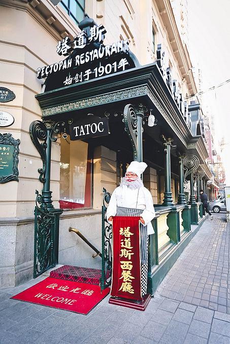 塔道斯西餐厅图片