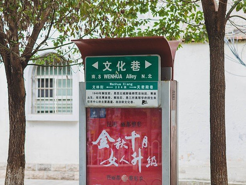文化巷旅游景点图片