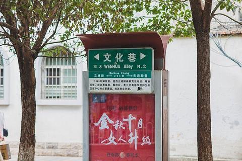 文化巷旅游景点攻略图
