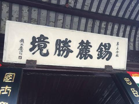惠山古镇旅游景点攻略图