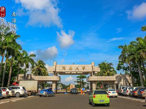 海南大学旅游景点图片