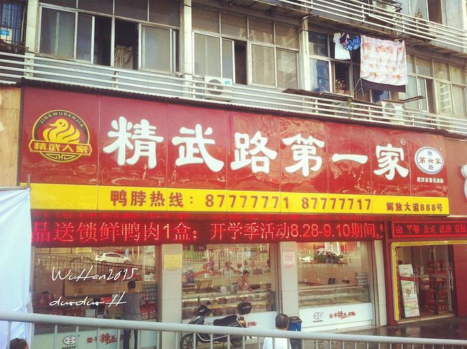 精武鸭脖(虎泉时尚中心店)图片