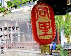 漫游吴江,迪士尼的下一站