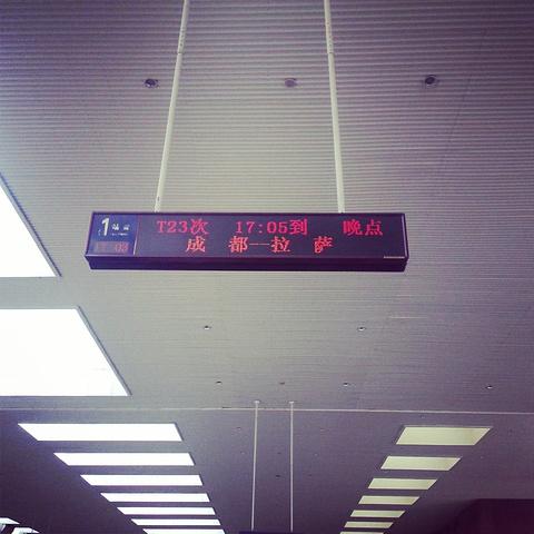 """""""...然火车晚点了 也好开心由于坐火车太累了 所以到了之后就没有再安排晚上的行程了 直接回家休息了_拉萨站""""的评论图片"""