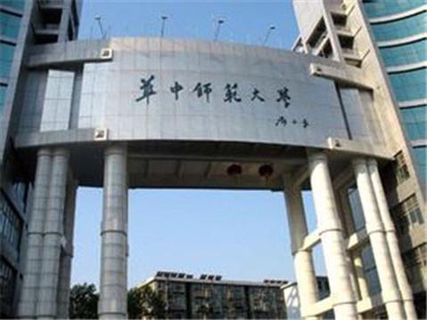 华中师范大学的图片