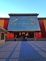 敦煌大剧院