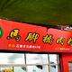 马脚桥肉粽