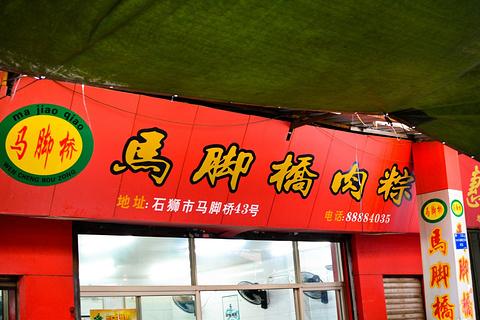 马脚桥肉粽旅游景点攻略图