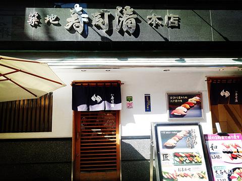 筑地寿司清(築地本店)旅游景点图片