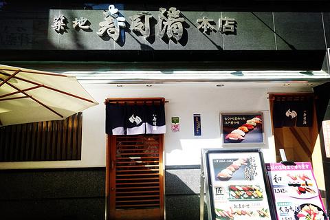 筑地寿司清(築地本店)旅游景点攻略图