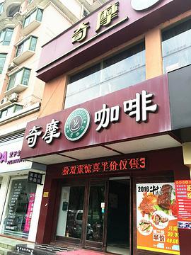 奇摩咖啡(坦洲店)旅游景点攻略图