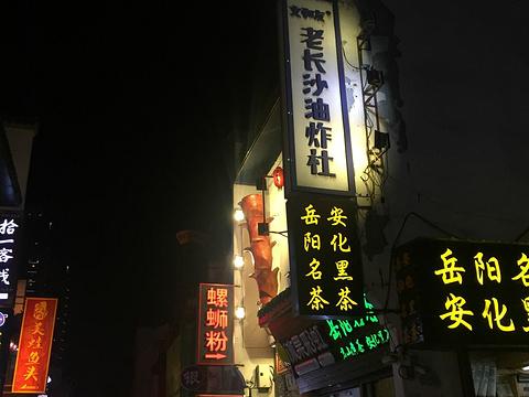 文和友老长沙油炸社旅游景点图片