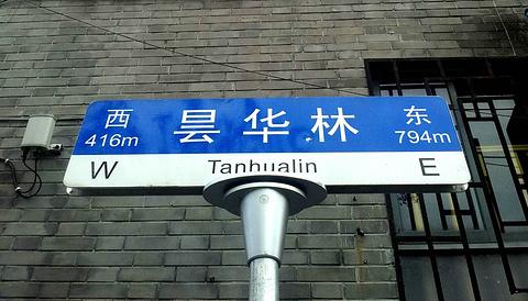 昙华林旅游景点攻略图