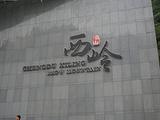 大邑旅游景点攻略图片