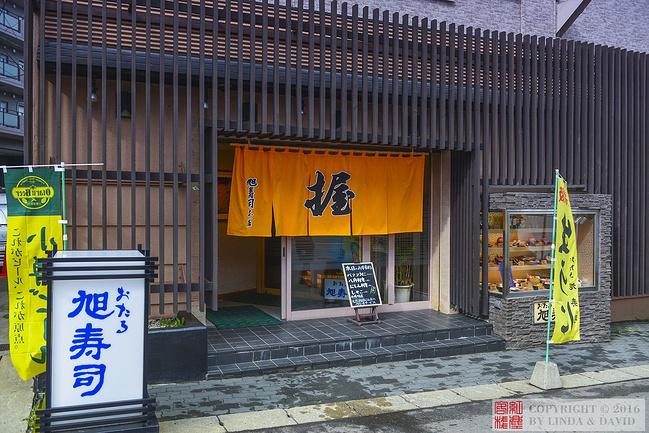 旭寿司图片