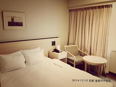 京都皇家SPA饭店(Kyoto Royal Hotel & Spa)