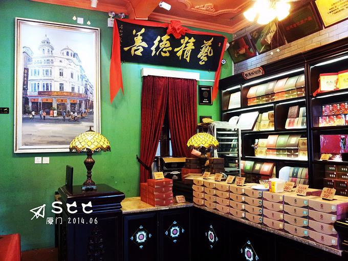 鼓浪屿馅饼(安海店)图片