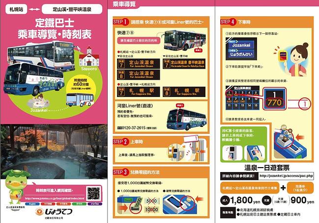 札幌巴士总站图片