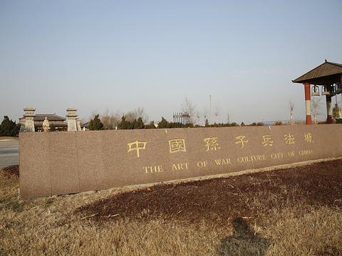中国孙子兵法城旅游景点图片