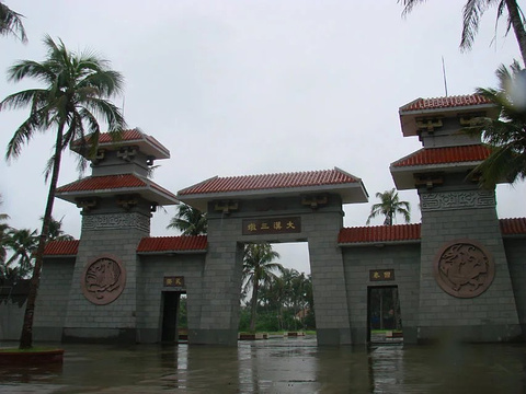 大汉三墩旅游景点图片